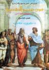 فنون عصر النهضة : 1- الرنيسانس - ثروت عكاشة, حسن عثمان