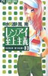 Renai Shijou Shugi, Vol. 3 - Kanan Minami