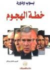 خطة الهجوم - Bob Woodward, بوب وودورد