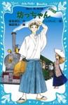 坊っちゃん 新装版 (青い鳥文庫 69‐4) - Sōseki Natsume
