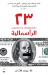 23 Things They Don't Tell You About Capitalism(23 haqiqa yakhfunaha 'anka bi-khusus al-ra'smaliya) - Ha-Joon Chang, Mohammed Shamma