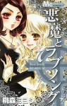 A Devil and Her Love Song, Vol. 7 - Miyoshi Tomori