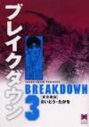 ブレイクダウン v.3 東京壊滅 - Takao Saito