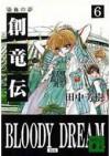 染血の夢 - Yoshiki Tanaka