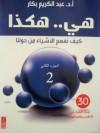 هي هكذا: كيف نفهم الأشياء من حولنا #2 - عبد الكريم بكار