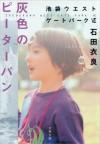 灰色のピーターパン 池袋ウエストゲートパーク6: 6 (Japanese Edition) - Ira Ishida, 石田 衣良