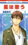 星は歌う 9 - Natsuki Takaya