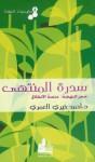 سدرة المنتهى - أحمد خيري العمري