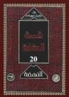 النهضة 3 - Will Durant, Ariel Durant, زكي نجيب محمود, Mohammad Badran, Abdel Hamid Younis, Mohammad Abo Dorra, Fouad Andraws