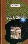 Vse o zhizni - Mikhail Veller