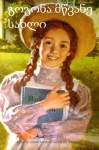 Anne of Green Gables (Georgian edition) - Lucy Maud Montgomery, Onyx Translations