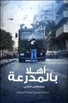 أهلاً بالمدرعة .. الفيديو الذي أسقط النظام - مصطفى فتحي