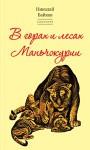 Собрание. Том 2. В горах и лесах Маньчжурии - Nikolay Baykov, Николай Байков
