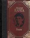 Proces - Bruno Schulz, Franz Kafka