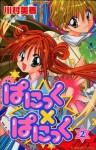 ぱにっく×ぱにっ2 [Panikku X Panitsu 2] - Mika Kawamura, 川村美香