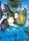 Iiki no Ki - 異域之鬼, Vol. 05 - Kaori Yuki