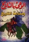 الوعي بالتاريخ وصناعة التاريخ - محمد عمارة