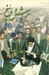 پرسش و پاسخ - سیدعلی خامنهای