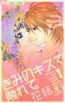 きみのキスで触れて。1 (Kimi No Kisu De Furete, #1) - Kaori