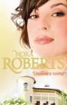 Unelmien voima (Unelmatrilogia, #2) - Anna Salo, Nora Roberts