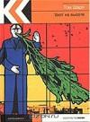 Уилт на высоте (Коллекция XX+I) - Tom Sharpe, Том Шарп, Виктор Ланчиков, Max Nemtsov