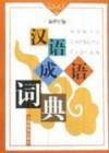 汉语成语词典 - 吴炎昌, 张国梁