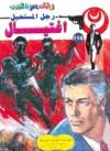 إغتيال - نبيل فاروق