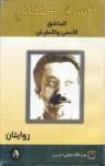 الأعمى والأطرش,العاشق - غسان كنفاني
