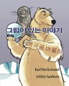 Polar Bowlers: A Story Without Words (Stories Without Words) (Volume 1) (Korean Edition) - Karl Beckstrand, Ashley Sanborn