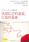 Mars and Venus Together Forever (Japanese Edition) - John Gray