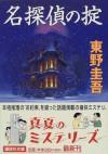 Meitantei no okite - Keigo Higashino
