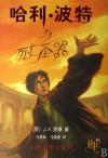 哈利波特与死亡圣器 - J.K. Rowling