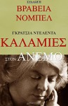 Kalamies Ston Anemo (In Greek language) (Greek Edition) - Grazia Deledda