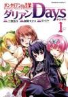 ダンタリアンの書架 ダリアンDays 1 (Dantalian no Shoka: Dalian Days, #1) - Gakuto Mikumo, 瀬菜 モナコ, G-Yuusuke