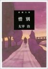 惜別 [Sekibetsu] - Osamu Dazai