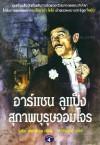 อาร์แซน ลูแป็ง สุภาพบุรุษจอมโจร - Maurice Leblanc, ดำเกิงเดช, เรืองเดช จันทรคีรี