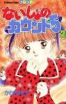 ないしょのカウント5 2 - Yukari Kawachi