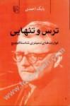 ترس و تنهایی: کوارتت های دمیتری شاستاکوویچ - Babak Ahmadi / بابک احمدی