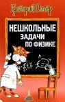 Neshkolnije zadachi po fisike - Grigorij Oster