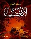 لا تغضب - عائض عبد الله القرني