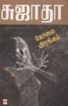 கொலை அரங்கம் [Kolai Arangam] - சுஜாதா