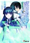 入学編(上) - Enrollment Chapter (I) - Ishida Kana, Tsutomu Satou