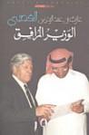 الوزير المرافق - Ghazi Abdul Rahman Algosaibi, غازي عبد الرحمن القصيبي