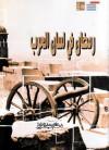 رمضان في لسان العرب - هشام عبد العزيز