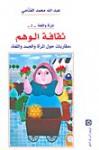 ثقافة الوهم - عبد الله الغذامي