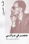 مصر فى مرآتى - طه حسين