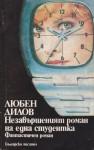 Незавършеният роман на една студентка - Любен Дилов