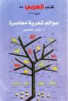 عوالم شعرية معاصرة : صلاح عبد الصبور - أمل دنقل - محمود درويش - جابر عصفور