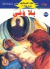 بلا وعي - نبيل فاروق