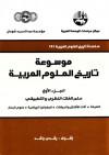 موسوعة تاريخ العلوم العربية - الجزء الأول: علم الفلك النظري والتطبيقي - مجموعة, رشدي راشد